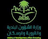 وزارة الشؤؤون البلدية و القروية و الاسكان